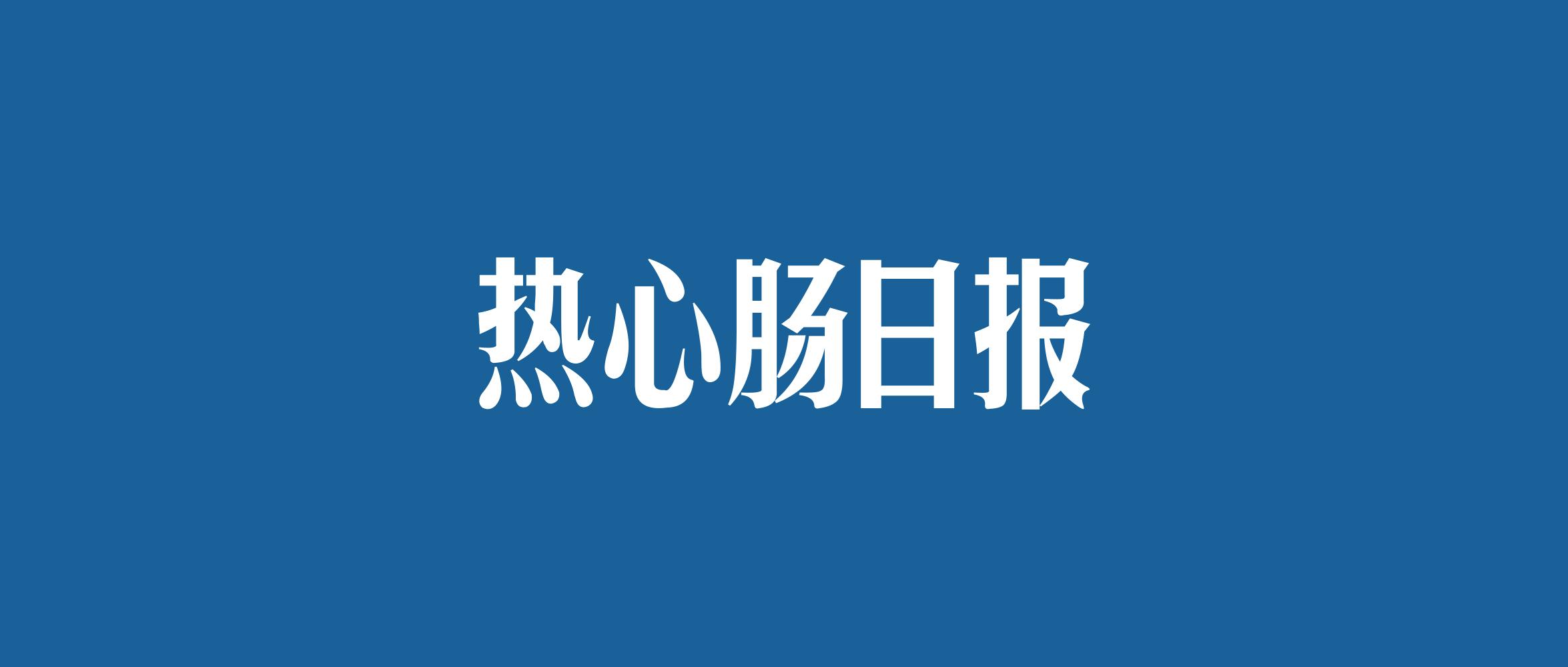 热心肠日报logo.jpg