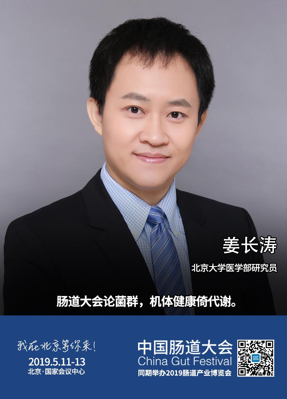 19-姜长涛.jpg