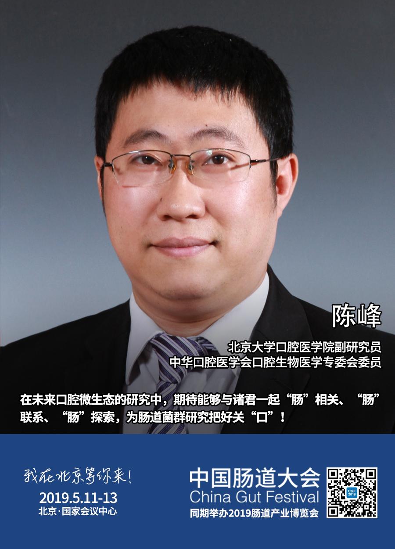 24-陈峰.jpg