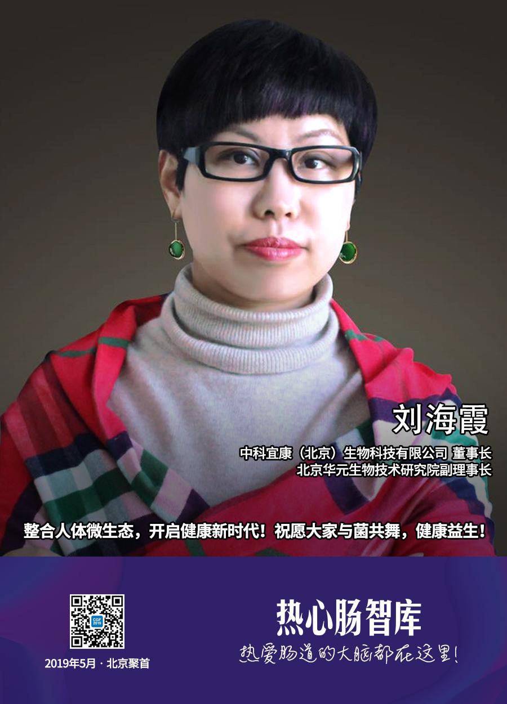 129-刘海霞.jpeg