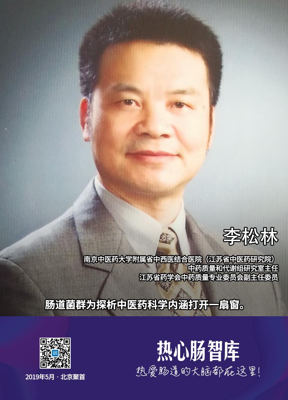 135-李松林.jpeg