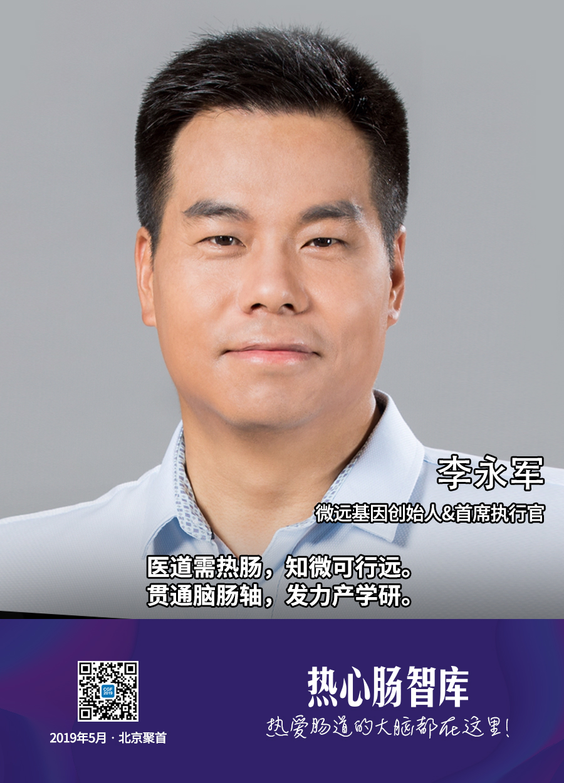 137-李永军.jpg